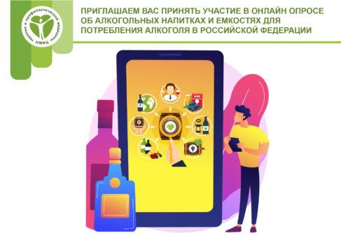 Опрос по алкогольным напиткам и емкостям